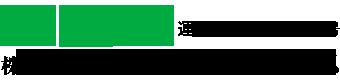 サンデリバリーサービスは京都府宇治市の精密機器輸送・配送などに対応